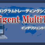 インテリジェントマルチトレーダー(Intelligent MultiTrader)を検証する