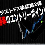 ドラゴン・ストラテジーFXの検証第2弾!